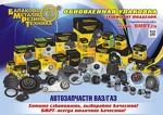 БМРТ — производство авто-запчастей ВАЗ ГАЗ.