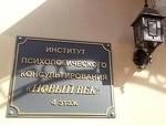 """Институт психологического консультирования """"Новый Век"""""""