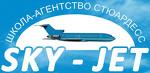 """Школа стюардесс """"Sky-Jet"""""""