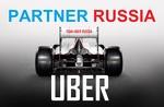 Uber Partner Russia