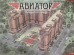 ЖК «Авиатор»