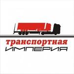 """ООО """"Транс-Империя"""""""
