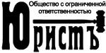 """ООО """"ЮристЪ"""""""