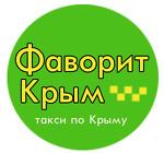 Крым такси Фаворит