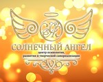 Центр психологии и развития  Солнечный Ангел