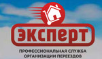 """Профессиональная служба организации переездов """"Эксперт"""""""