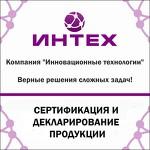 """ООО """"Инновационные технологии"""""""