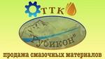ТТК Рубикон