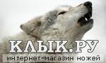 Клык.ру магазин ножей