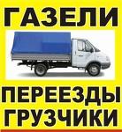 "Такси грузовое ""дядя Ваня"" в Красноярске.272-98-06"