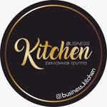 Business Kitchen рекламная группа