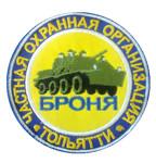 БРОНЯ, ООО, частная охранная организация Тольятти