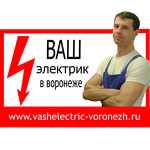 Электромонтажные работы в Воронеже.