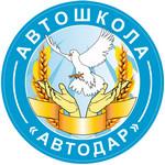 Автошкола «АвтоДар»
