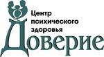 Центр психического здоровья «ДОВЕРИЕ»