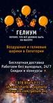 Доставка воздушных и гелиевых шариков в Евпатории