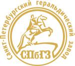 Петербургский геральдический завод