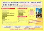 ОЧУВО Международный инновационный университет