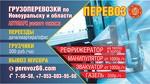 Грузчики, переезды, грузоперевозки в Новоуральске