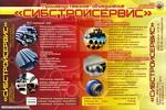 """ООО ПО """"Сибстройсервис"""""""
