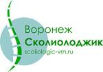 Воронеж Сколиолоджик