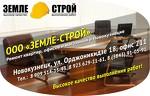 Ремонт квартир, офисов в Новокузнецке