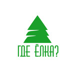 Где Ёлка - интернет-магазин