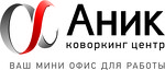 коворкинг-центр АНИК