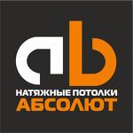 АБСОЛЮТ - Ваши натяжные потолки в Красноярске