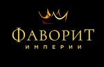 Фаворит Империи