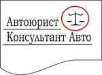 """Автоюрист """"Консультант АВТО"""""""