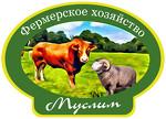 Фермерское хозяйство Муслим, ООО