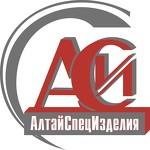 """ЗАО """"АлтайСпецИзделия"""""""