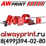 Типография в Люберцах Alwayprint.eu