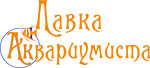 Лавка Аквариумиста