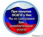 ОФОРМЛЯЕМ КАСКО / ОСАГО / ТЕХОСМОТР