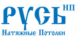 Русь НП, установка и ремонт натяжных потолков
