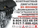 купить контрактный двигатель из японии