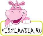 Интернет-магазин Kidzlandia.ru
