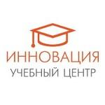 """Учебный центр """"Инновация"""""""