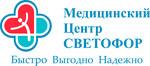 Центр Профосмотров «Светофор»