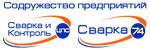 Содружество предприятий «Сварка74»