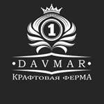 КРАФТОВАЯ ФЕРМА DAVMAR