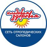 """""""Кладовая здоровья""""-сеть ортопедических салонов"""