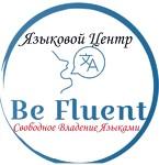 Языковой Центр Be Fluent