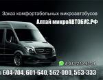 АлтайМикроавтобус