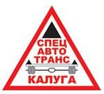 """ООО  """"СпецАвтоТранс"""""""