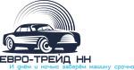Выкуп авто в Нижнем Новгороде Евро Трейд НН