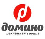 Рекламная группа «Домино»