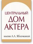 «Центральный Дом Актёра им. А.А. Яблочкиной»